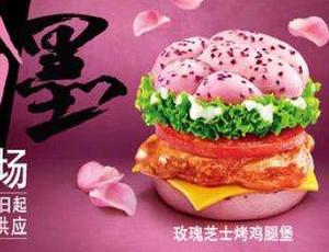 kfc ose un hamburger rose pour les chinois. Black Bedroom Furniture Sets. Home Design Ideas